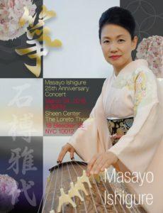 Masayo Ishigure 25th Anniversary